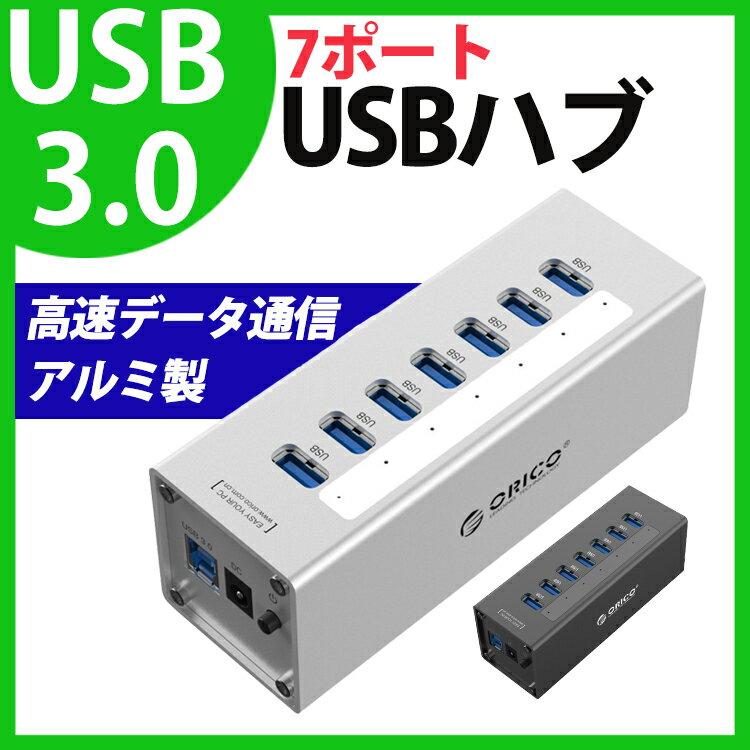 【日本正規代理店】 ORICO アルミ製 7ポート ハブ 12V/2.5A 電源 セルフパワー 放熱性能 USB3.0 HUB 高速 5Gbps VL812チップ 2基 搭載モデル PSEマーク付 A3H7