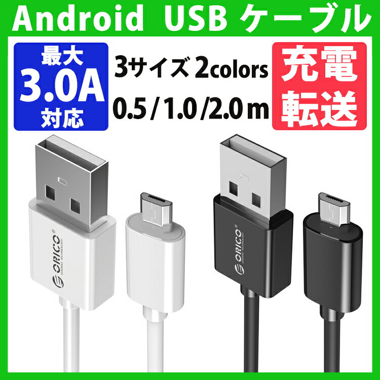 【日本正規代理店】 ORICO Micro USBケーブル アンドロイド 急速充電 高速 データ転送 マイクロ ケーブル Xperia、Nexus、Samsung、Android 等USB機器対応 3サイズ ADC