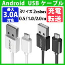 【日本正規代理店】ORICO micro USBケーブル マイクロusbケーブル 2m マイクロusb microUSB マイクロusb 充電 急速 ア…