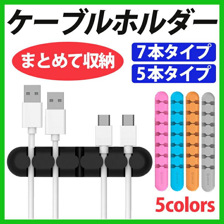 【日本正規代理店】ORICO ケーブルホルダー ケーブル クリップ 5本 ホルダー 7本 固定 シリコン 収納 グッズ 机上 アイテム 整頓 壁 両面テープ付 CBS