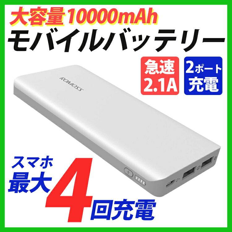 モバイルバッテリー 大容量 10000mAh 薄型 軽量 急速充電 スマホ タブレット 同時2台充電 iphone / iPad / Android/ Xperia/ Galaxy 等対応 USB 充電器 持ち運び モバイル 携帯 バッテリー アンドロイド DM10