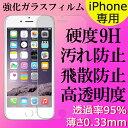 【10%OFF マラソン期間セール】iPhone8 ガラスフィルム iPhone7 ガラスフィルム 強化...