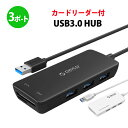 【日本正規代理店】 ORICO 多機能 SD TF カードリーダー + USB3.0 小型 3ポート ハブ 一体型 超高速 H3TS-U3