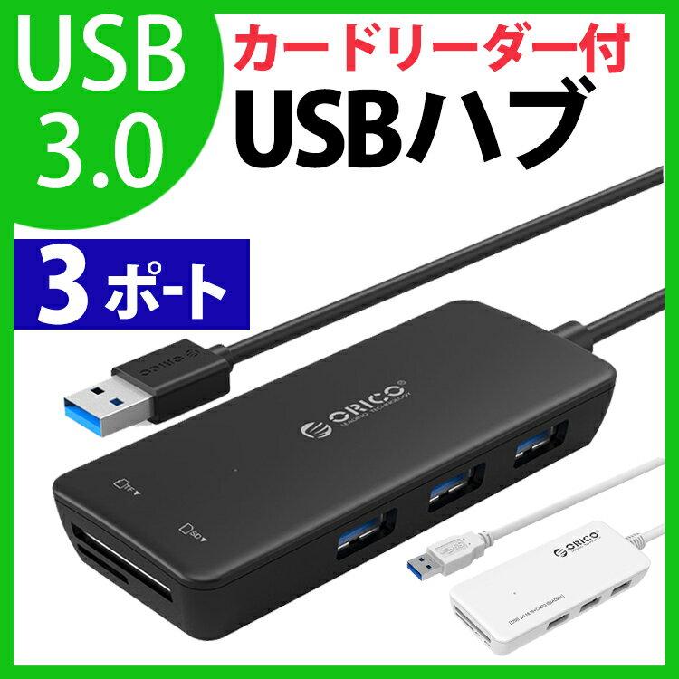 ≪送料無料対応可能≫【日本正規代理店】 ORICO 多機能 SD TF カードリーダー + USB3.0 小型 3ポート ハブ 一体型 超高速 H3TS-U3