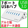 【日本正規代理店】ORICO7ポートハブ高品質12V/2.5A電源アダプタセルフパワーUSB3.0HUBVL812チップ2基搭載PSEマーク付きM3H7シルバー