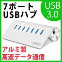 【日本正規代理店】 ORICO 7ポート USB3.0 ハブ アルミ製 高品質 12V/2.5A 電源 アダプタ セルフパワー HUB VL812チップ 2基搭...