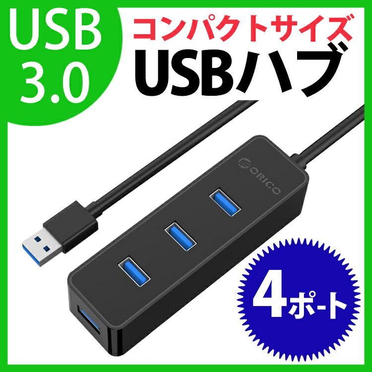 【日本正規代理店】ORICO 4ポート ハブ 高速 5Gbps USB3.0 HUB バスパワー VL812チップ搭載 30CM ケーブル 付き W5PH4-U3-V1