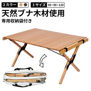 【1年保証】 アウトドアテーブル 60cm キャンプ テーブル 木製 ウッドテーブル アウトドアテーブル 折りたたみ レジャーテーブル アウトドア バーベキュー テーブル ピクニックテーブル ウッ