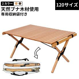 【1年保証】 アウトドアテーブル 120cm キャンプ テーブル 木製 ウッドテーブル アウトドアテーブル 折りたたみ レジャーテーブル アウトドア バーベキュー テーブル ピクニックテーブル ウッドロールテーブル ローテーブル 送料無料