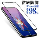 iPhone 11 Pro Max ガラスフィルム 覗き見防止 iPhone8 強化ガラスフィルム iPhone X XR フィルム 保護フィルム iPhon…