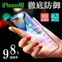 iPhone8 ガラスフィルム iPhone7 ガラスフィルム 強化ガラスフィルム iPhone8 強化ガラスフィルム iPhone Xs ガラスフ…