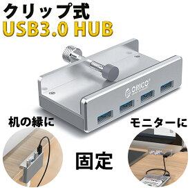 usb3.0 ハブ クリップ式 usbハブ 4ポート usbハブ 3.0 usbハブ usb3.0 usb3.0 ハブ アルミ製 usb3.0