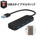 【3年保証】 USBハブ 3.0 USB3.0 ハブ 4ポート USB3.0 5Gbps 高速 軽量 コンパクト ウルトラスリム バスパワー USB HU…
