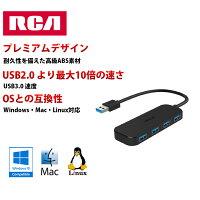 USBハブ3.0