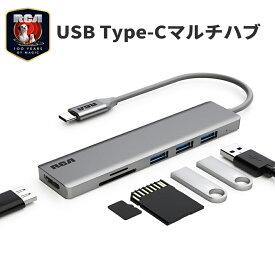 【3年保証】 USB-C ハブ 6in1 USB Type-C ハブ Type C ハブ SD カードリーダー TF 4K HDMI USB3.0 ハブ マルチハブ USB C タイプC HDMI 変換 アダプタ アルミニウム コンパクト Mac Book iPad Pro / ChromeBook 対応