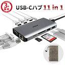 【3年保証】 USB-C ハブ 11in1 USB Type-C ハブ VGA HDMI 4K LAN 1000Mbps オーディオ マイク 60W PD 充電 SD カード…