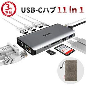 【3年保証】 USB-C ハブ 11in1 USB Type-C ハブ VGA HDMI 4K LAN 1000Mbps オーディオ マイク 60W PD 充電 SD カードリーダー Type C USB C USB3.0 マルチハブ タイプc RJ45 ギガビット 有線LAN 変換 アダプタ Mac Book iPad pro 対応