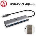【3年保証】 USB-C ハブ 3.0 USB Type-C ハブ USB3.0 ハブ 4ポート USB3.0 5Gbps 高速 軽量 USB C Type C コンパクト …