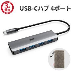 【3年保証】 USB-C ハブ 3.0 USB Type-C ハブ USB3.0 ハブ 4ポート USB3.0 5Gbps 高速 軽量 USB C Type C コンパクト ウルトラスリム HUB Mac Book iPad Pro / ChromeBook Windows Mac OS対応【C612】