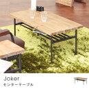センターテーブルJoker棚付き