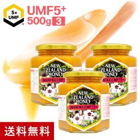 マヌカハニー UMF5+ 500g【3個セット】 (MGO83〜146相当) はちみつ 非加熱 100%純粋 生マヌカ ハニーマザー オーガニック manuka マヌカはちみつ 生はちみつ ハチミツ 蜂蜜