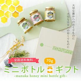 【 マヌカハニー ミニ ギフト 3個セット 】 UMF5+ UMF10+ モノフローラル (各70g) 非加熱 はちみつ ハチミツ 蜂蜜 お中元 や 内祝 にも