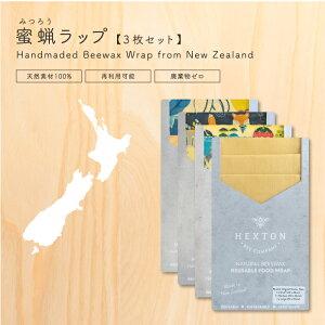 ミツロウラップ ≪3枚セット≫ エコラップ ラップ 食品用ラップ みつろうラップ 蜜蝋ラップ コットン マヌカオイル ニュージーランド
