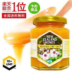 【ご予約商品6月中旬頃より順次発送】マヌカハニー UMF10+ 250g 【初回限定】【お試し】【送料無料】 マヌカ はちみつ ハチミツ 蜂蜜 生はちみつ 100% 純粋 ニュージーランド UMF 10 10+ ;