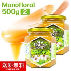 モノフローラル マヌカハニー 500g 【2個セット】 (MGO50〜82相当) はちみつ 非加熱 100%純粋 生マヌカ ハニーマザー オーガニック manuka マヌカはちみつ 生はちみつ ハチミツ 蜂蜜