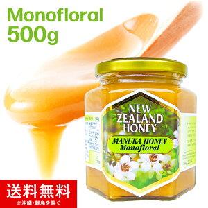 モノフローラル マヌカハニー 500g (MGO50〜82相当) はちみつ 非加熱 100%純粋 生マヌカ ハニーマザー オーガニック manuka マヌカはちみつ 生はちみつ ハチミツ 蜂蜜
