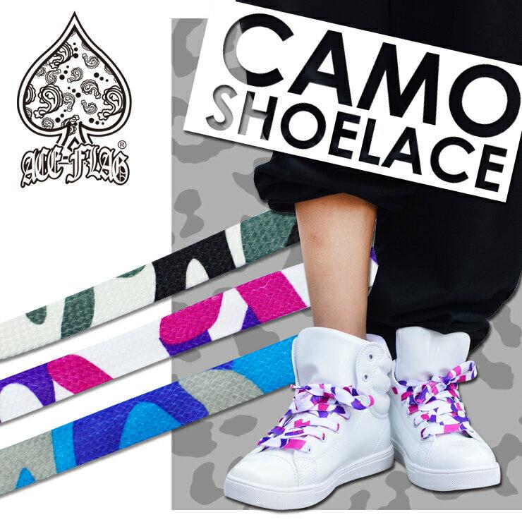 【AF-FW-KH-002】ACE-FLAG 迷彩柄 3色展開 シューレース お手持ちの靴の印象をガラリと変える魔法の靴ひも男女兼用 靴紐 くつひも アクセサリー 靴ひも シューレース 柄 グレー 紫 水色 エースフラッグストリート迷彩柄の靴ひも02P03Dec16【楽ギフ_包装】