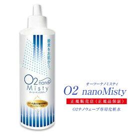 【正規品保証】O2 nano Misty(オーツ—ナノミスティ)300ml/O2 nanowave(オーツ—ナノウェーブ)専用化粧水 TV放映 O2ナノウェーブ