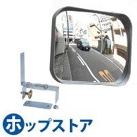 日本製カーブミラー、ガレージミラー、防犯ミラー。事故防止、安全の確認や、防犯、店舗での万引き防止などに。角型23センチ×19センチ。縦にも横にも自在に向きも変更可能。