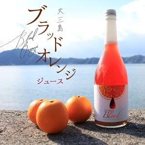 愛媛県 産 100% ブラッドオレンジ ジュース 720ml×1本 水も入ってない 無添加 島みかん オレンジ 柑橘 土産 お取り寄せ 贈り物 送料無料 ギフト 果汁100% フルーツ プレゼント お歳暮 お中元 内