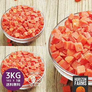 冷凍 有機 JAS オーガニック にんじん 角切り 1kg x 3 合計3kg オランダ産 冷凍野菜 業務用 無糖 無添加 砂糖不使用 業務用