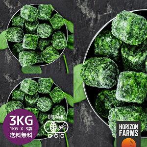 冷凍 有機 JAS オーガニック ほうれん草 キューブ 1kg x 3 合計3kg オランダ産 冷凍野菜 無糖 無添加 砂糖不使用 業務用