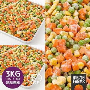 冷凍 有機 JAS オーガニック 野菜ミックス 1kg x 3 合計3kg ベルギー産 冷凍野菜 無糖 無添加 砂糖不使用 業務用