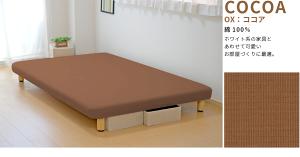 オリジナルベッドフレーム