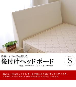 シングルベッド対応幅97cm