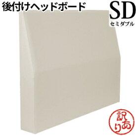 【訳あり】ベッド ヘッド ボード 後付け セミダブル ヘッドボード「ソフトレザー仕様」 幅120cm(セミダブルサイズベッド対応) サンドベージュ 日本製