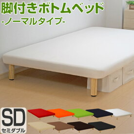 ベッド セミダブル フレーム 脚付きボトムベッド「ノーマルタイプ」(幅120cm) 3年保証 シンプル ベット ベッド下 収納 ベッドフレーム ヘッドボードなし 4畳 6畳 8畳