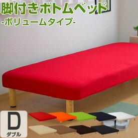 ベッドフレーム ダブル 脚付きボトムベッド「ボリュームタイプ」(幅140cm)【3年保証】 シンプル ベット ベッド下 収納 ベッドフレーム ヘッドボードなし 4畳 6畳 8畳