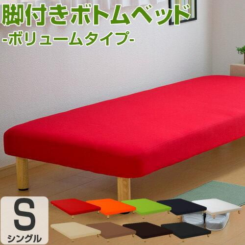 ベッド シングル フレーム 脚付きボトムベッド「ボリュームタイプ」(幅97cm)【3年保証】 ベット ベッド下 収納 ベッドフレーム ヘッドボードなし 4畳 6畳 8畳