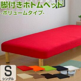 ベッド シングル フレーム 脚付きボトムベッド「ボリュームタイプ」(幅97cm) 3年保証 ベット ベッド下 収納 ベッドフレーム ヘッドボードなし 4畳 6畳 8畳