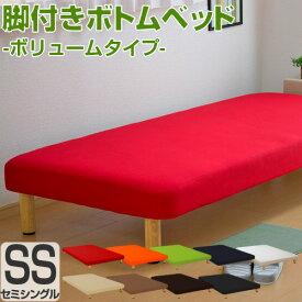 ベッド セミシングル 脚付きボトムベッド「ボリュームタイプ」(幅85cm) 3年保証 シンプル ベット ベッド下 収納 ベッドフレーム ヘッドボードなし 4畳 6畳 8畳