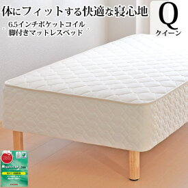脚付きマットレス ベッド クイーンサイズ 6.5インチポケットコイル「抗菌綿入りヘリンボーン生地」(幅160cmまたは幅80cmx2本 本体厚み約28cm) 3年保証 シンプル マットレス付き