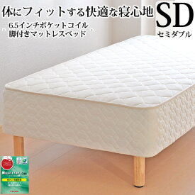 脚付きマットレス ベッド セミダブル 6.5インチポケットコイル「抗菌綿入りヘリンボーン生地」(幅120cm 本体厚み約28cm) 3年保証 シンプル セミダブル マットレス付き マットレスベッド