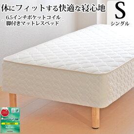 脚付きマットレス ベッド シングル 6.5インチポケットコイル「抗菌綿入りヘリンボーン生地」(幅97cm 本体厚み約28cm) 3年保証 シンプル シングル マットレス付き マットレスベッド