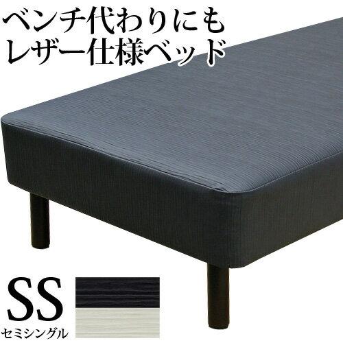 脚付きマットレス ベッド セミシングル(SSサイズ) 薄型ボンネルコイル「プレミアムレザー仕様」(幅85cm) 3年保証 シンプル 収納 セミシングル ベッド下収納 ベッド マットレス付き 合成皮革 マットレスベッド