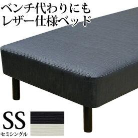 脚付きマットレス ベッド セミシングル SSサイズ 薄型ボンネルコイル「プレミアムレザー仕様」(幅85cm) 3年保証 シンプル 収納 セミシングル ベッド下収納 ベッド マットレス付き 合成皮革 マットレスベッド